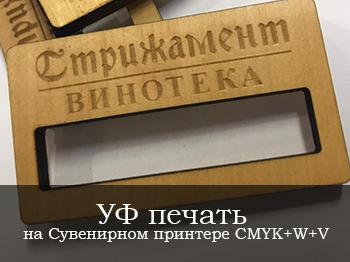 УФ печать на Сувенирном принтере CMYK+W+V в Краснодаре